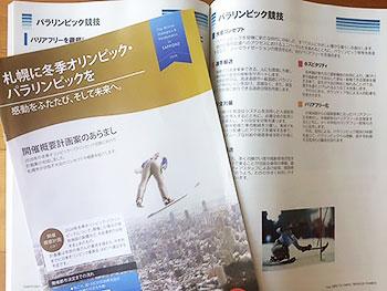 [写真]札幌オリンピック・パラリンピック開催概要計画案の冊子