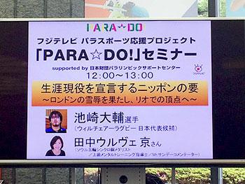 [写真]池崎大輔選手のトークショーの案内掲示
