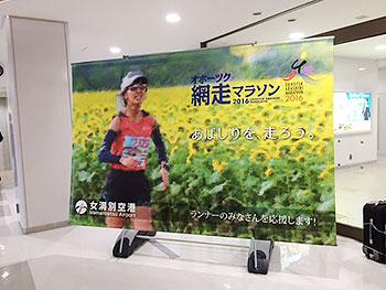 [写真]網走マラソンの広告パネル