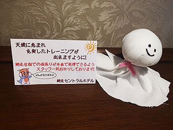 [写真]網走セントラルホテルさんからの応援メッセージ