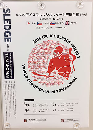 [写真]アイススレッジホッケー世界大会ポスター