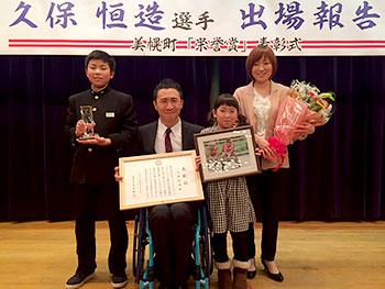 [写真]久保恒造選手と家族
