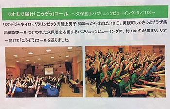 [写真]大会報告会プログラムにあったパブリックビューイング報告記事