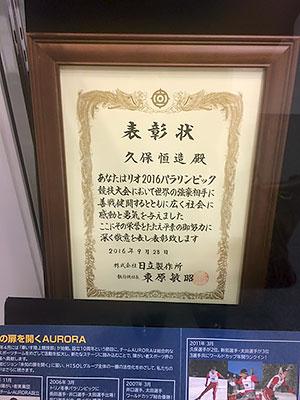 [写真]久保選手の表彰状