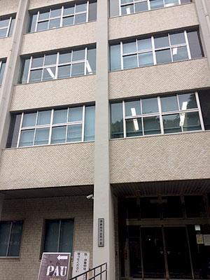 [写真]湯島地方合同庁舎外観