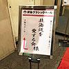 [写真]「北海道を愛する会」会場看板