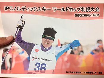 [写真]新田佳浩選手が表紙のセールスシート
