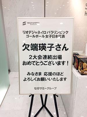 [写真]セガサミー所属の欠端瑛子選手のメッセージボード