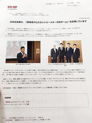 [写真]新田選手、藤田ガイド兼コーチのシーズン報告の記事