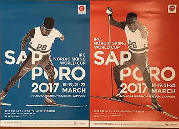 [写真]「2017 IPCノルディックスキーワールドカップ 札幌大会」のポスター