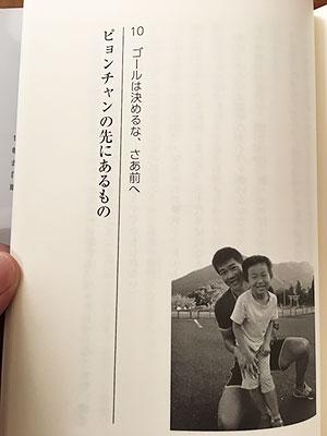 [写真]「10ゴールは決めるな、さあ前へ ピョンチャンの先にあるもの」の章