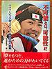[写真]『不可能とは、可能性だ~パラリンピック金メダリスト新田佳浩の挑戦~』の表紙