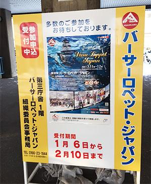 [写真]バーサーロペットジャパンの申込案内の看板