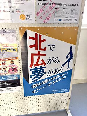[写真]北広島市にある道都大学