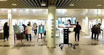 [写真]札幌地下街でのPRイベント会場