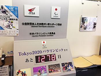 [写真]日本パラリンピック委員会