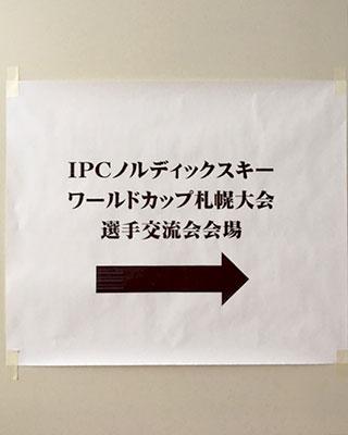 [写真]交流会会場の案内