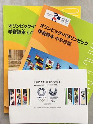[写真]江東区のオリンピック・パラリンピック学習読本