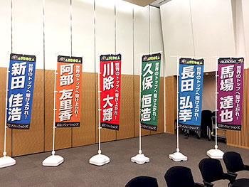 [写真]各選手の応援旗