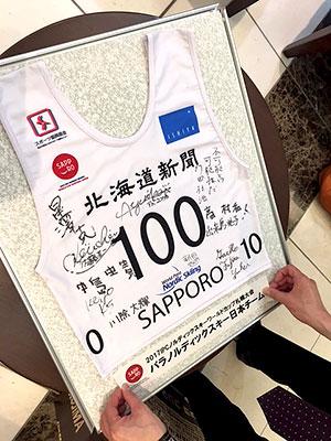 [写真]日本代表選手サイン入り北海道新聞社ビブス
