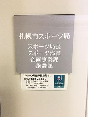 [写真]札幌市スポーツ局の案内板