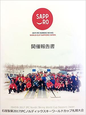 [写真]ワールドカップ札幌大会報告書表紙