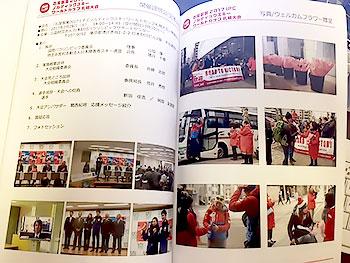 [写真]ワールドカップ札幌大会報告書の内容