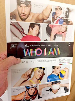 [写真]「WHO I AM」ファイル