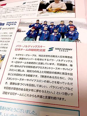 [写真]セガサミー様のパンフレットにあるパラノルディックスキー日本チーム支援の紹介部分