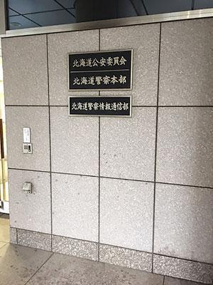 [写真]北海道警察本部