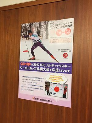 [写真]会長室に飾られているCOOP様のワールドカップ札幌大会のポスター