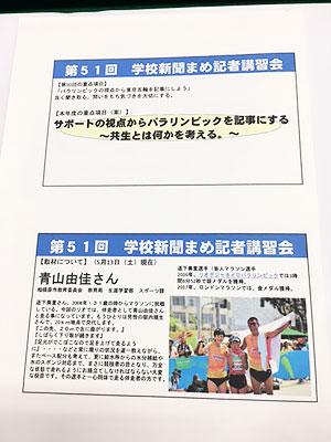 [写真]「第51回 学校新聞まめ記者講習会」の内容