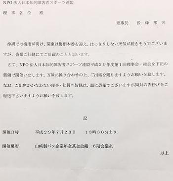 [写真]理事会・総会通知