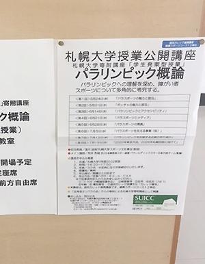 [写真]札幌大学の授業も最終日