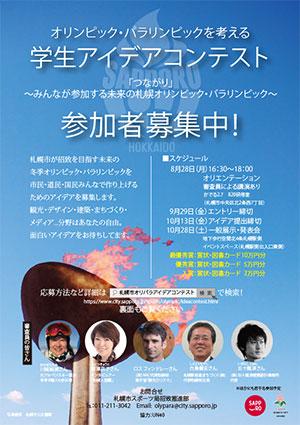 [写真]札幌オリンピック・パラリンピックを考える学生アイデアコンテストのチラシ