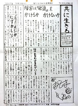 [写真]「第51回学校新聞まめ記者講習会」で発行された新聞