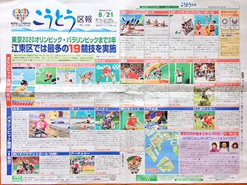 [写真]江東区の広報紙「こうとう」
