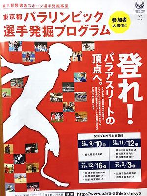 [写真]東京都の選手発掘事業パンフレット表紙