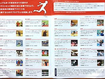 [写真]選手発掘事業対象の夏競技22スポーツ