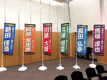 [写真]アウローラ応援旗