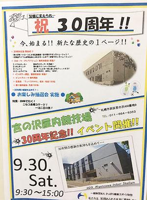 [写真]宮の沢室内競技場30周年イベントのチラシ