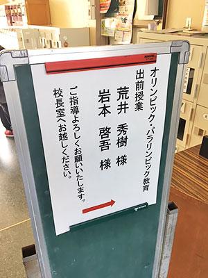 [写真]岩本選手、荒井監督を迎える案内板