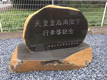 [写真]敷地内の記念碑