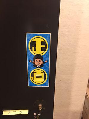 [写真]お店のドアに貼られた有吉くんの正直さんぽステッカー