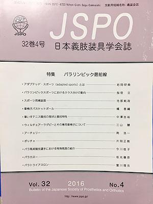 [写真]日本義肢装具学会誌