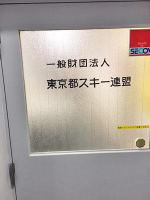 [写真]東京都スキー連盟のドア