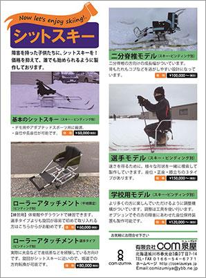 [写真]シットスキーのカタログ