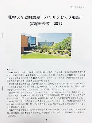 [写真]札幌大学寄付講座「パラリンピック概論」実施報告書2017