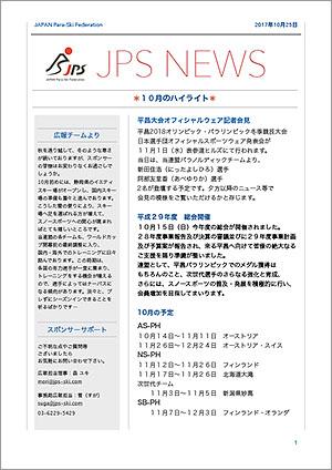 [写真]JPS NEWS 10月号