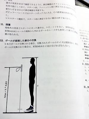 [写真]SAJクロスカントリー部技術運営ハンドブックのスキーポール(ストック)の長さの説明図